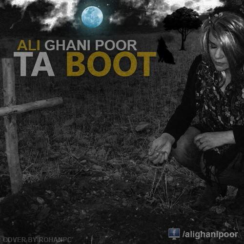 اهنگ تابوت با صدای علی غنی پور